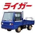 小型特殊トラック ライガー