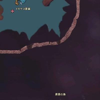 黒雲の島位置