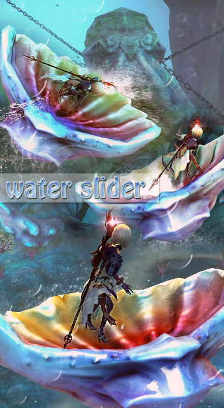 貝のウォータースライダー