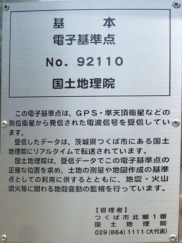 tsukuba1_3.jpg