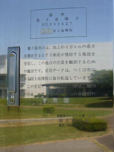 tsukuba3_3.jpg