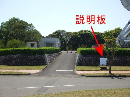 tsukubaVLBI2.jpg