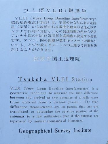 tsukubaVLBI3.jpg
