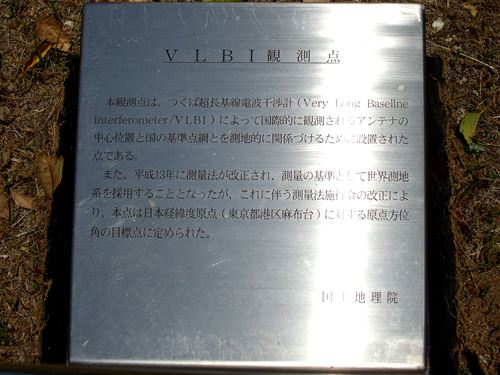 tsukubaVLBI8.jpg