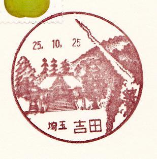 25.10.25埼玉吉田