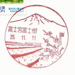 25.11.11富士宮富士根
