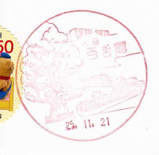25.11.21百舌鶴