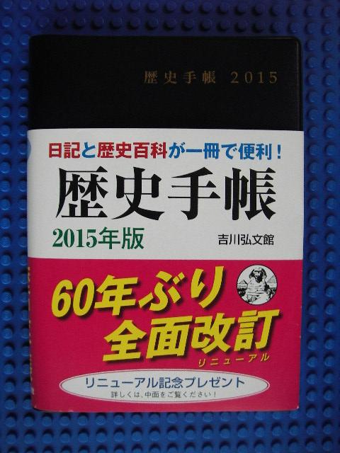 歴史手帳2015