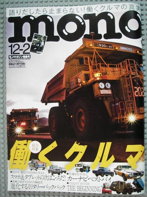 モノ20141202