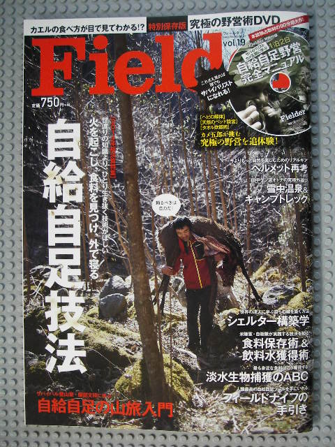 fielder vol19