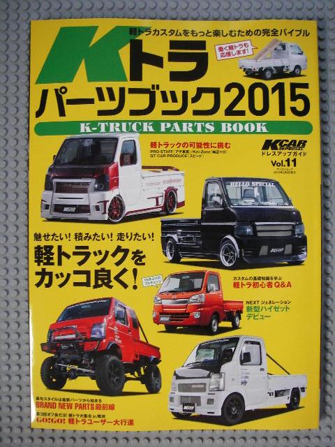 軽トラパーツブック2015