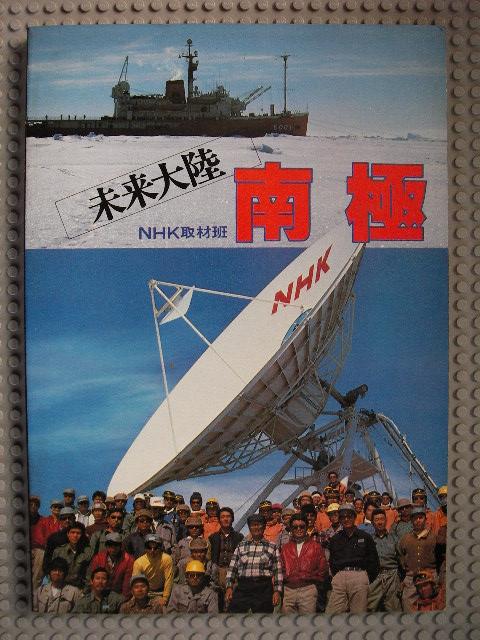 未来大陸南極NHK