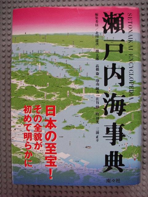 瀬戸内海事典