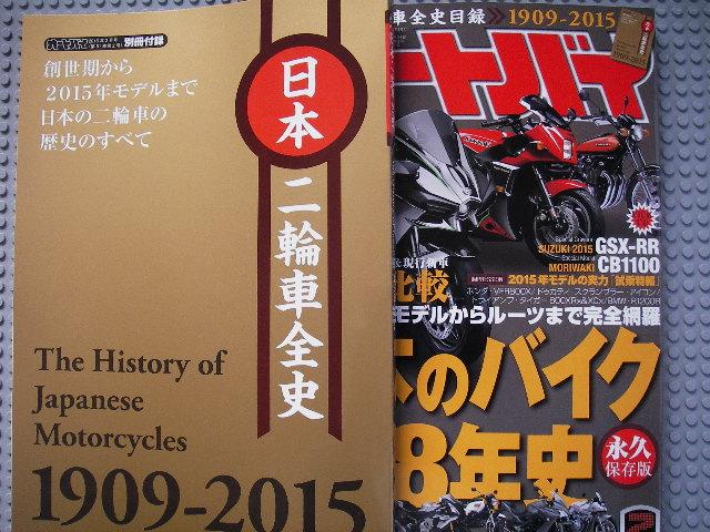 月刊オートバイ201502
