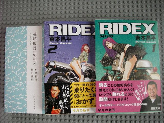 遠野ridex
