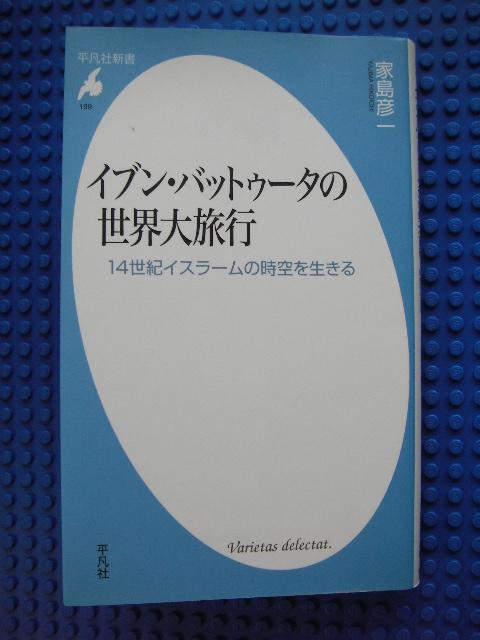 イブン・バットゥータの世界大旅行平凡社新書
