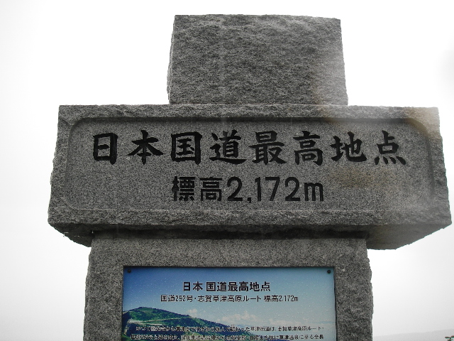 200808渋峠
