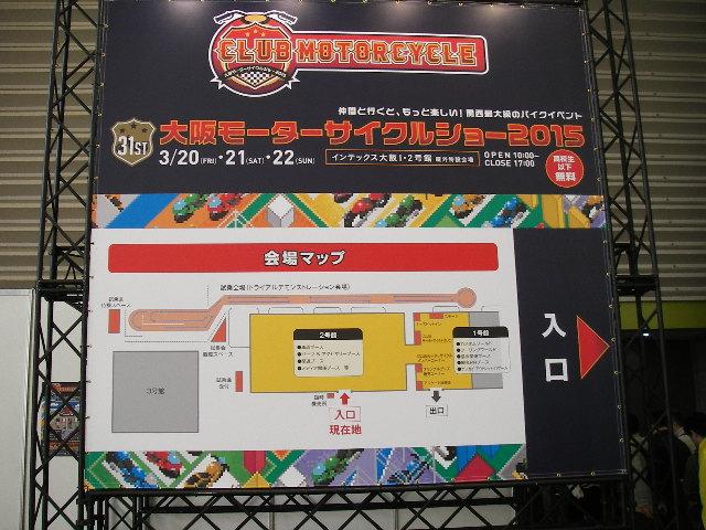 大阪モーサイショー2015入り口看板