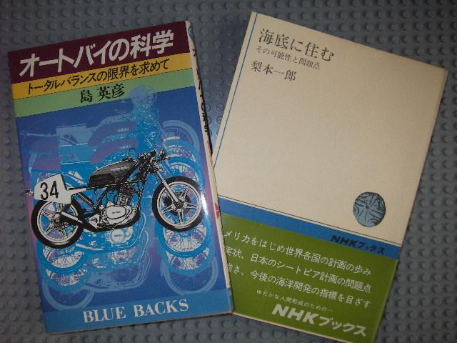 オートバイの科学と海底に住む