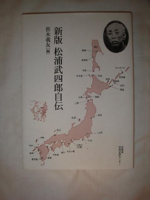 新版 松浦武四郎自伝