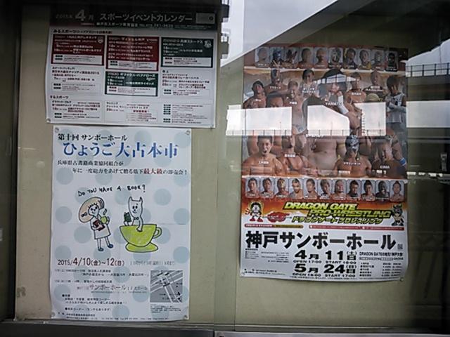サンボーホールポスター