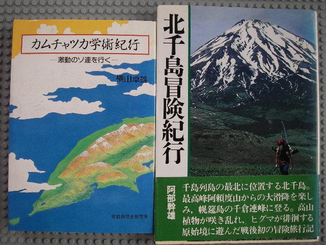 北千島カムチャッカ201505