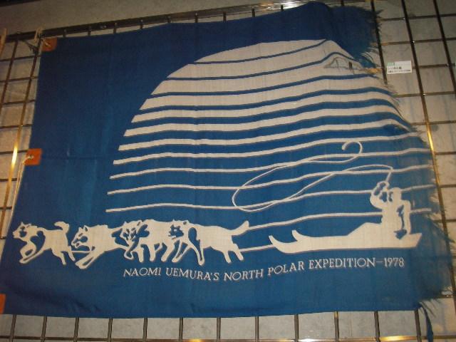 植村直己冒険館展示品北極点旗