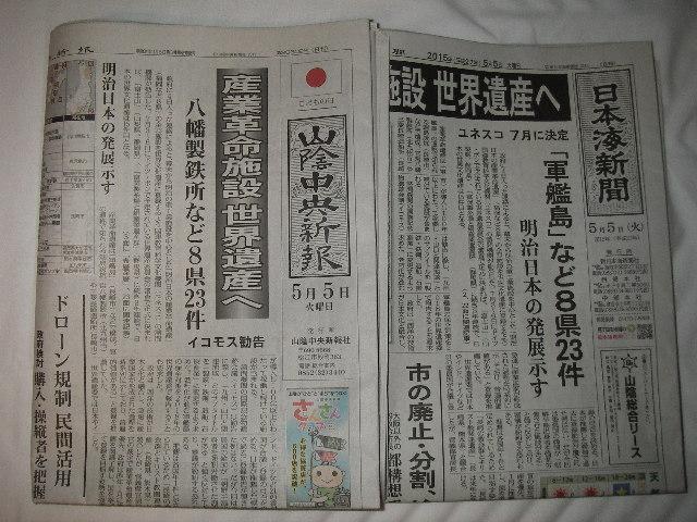日本海新聞と山陰中央新報