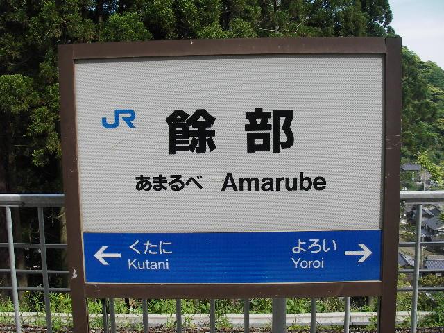 餘部駅駅名表示板
