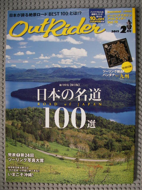 outrider201502.jpg
