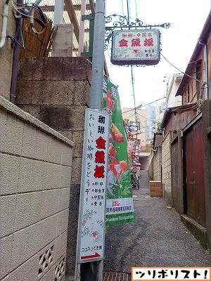 金魚坂001