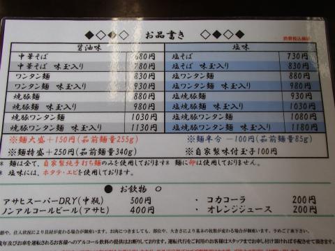 150320とら食堂03