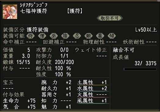 matagohu-5.jpg