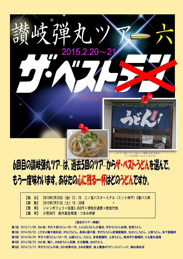 150221-bakaiti-002-S.jpg