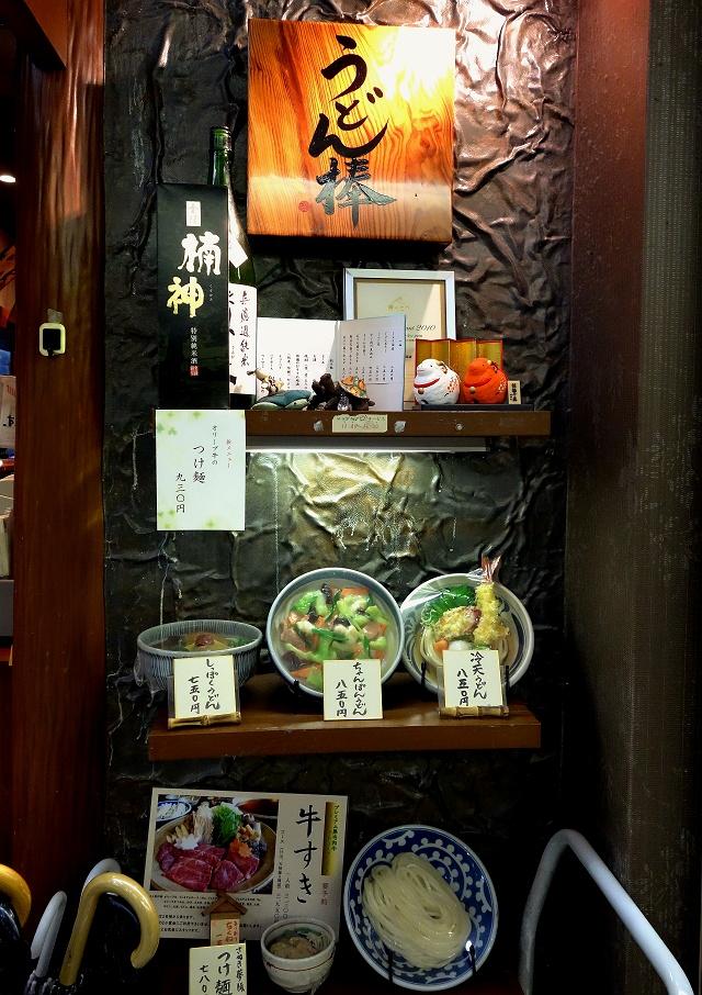 150224-udonbou-002-S.jpg