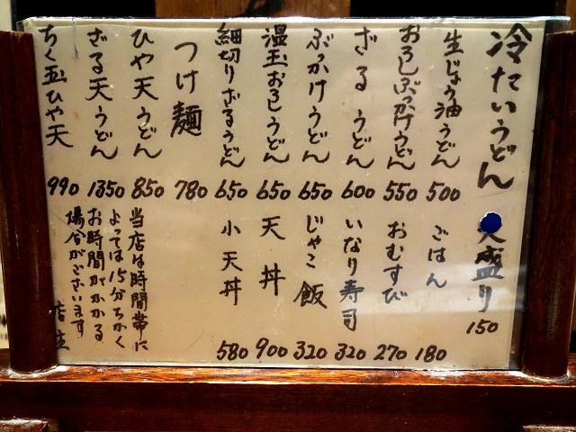150224-udonbou-003-S.jpg