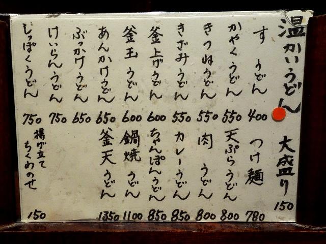 150224-udonbou-004-S.jpg