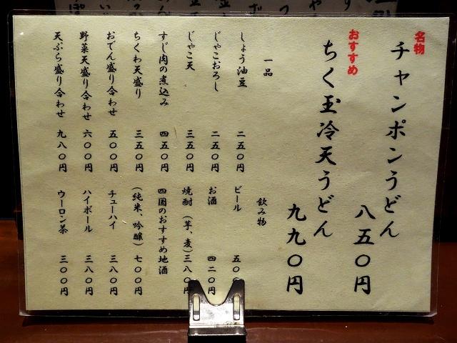 150224-udonbou-006-S.jpg