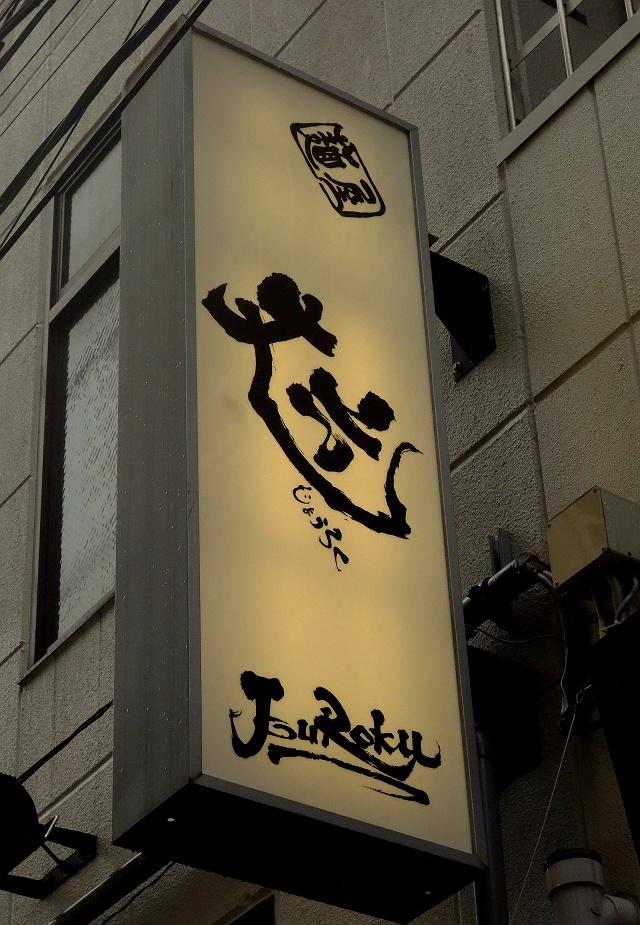 150301-marujyo-002-S.jpg