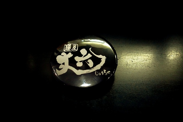 150301-marujyo-005-S.jpg