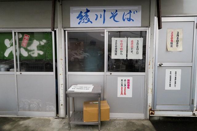 150308-ayagawa-004-S.jpg