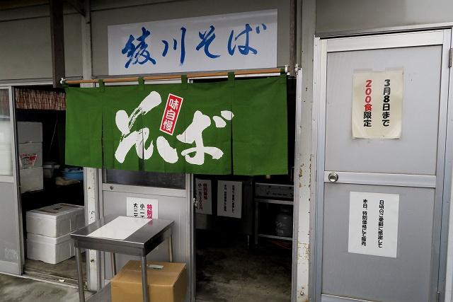 150308-ayagawa-029-S.jpg