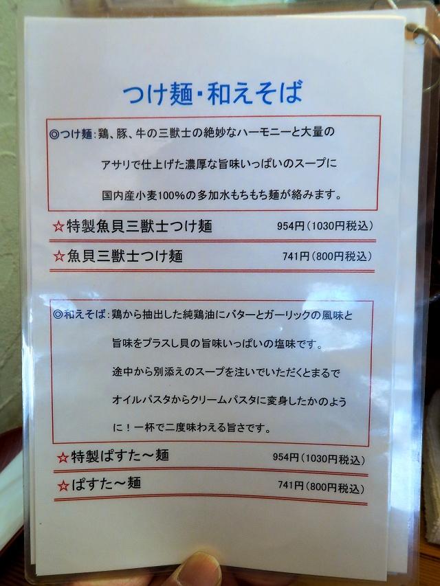 150314-jikon-010-S.jpg