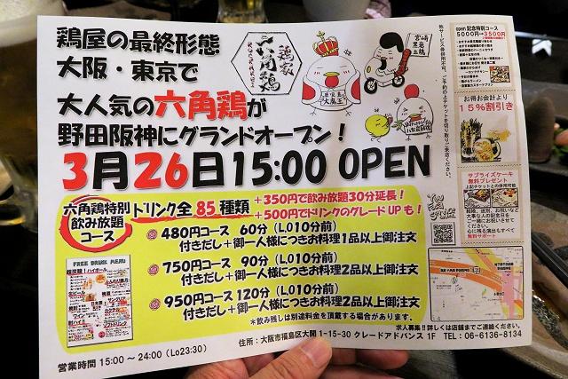 150325-rokkaku-011-S.jpg