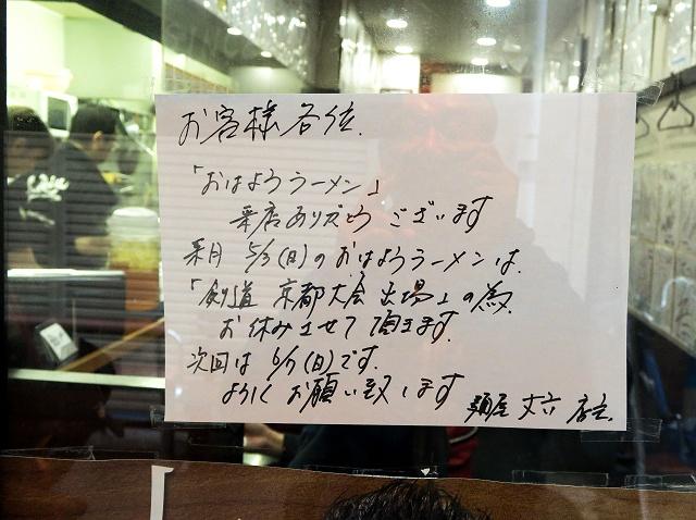 150405-jyouroku-004-S.jpg
