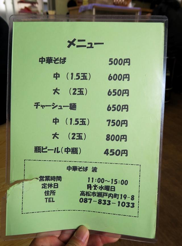 150408-nami-003-S.jpg