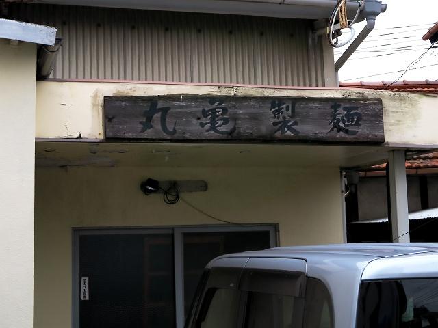 150411-marugame-002-S.jpg