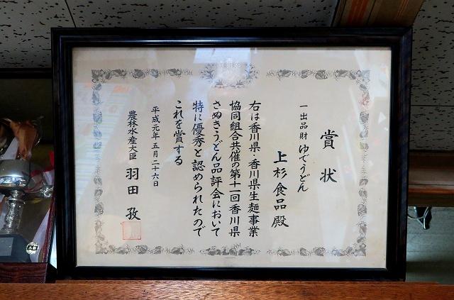 20150429-uesugi-014-S.jpg