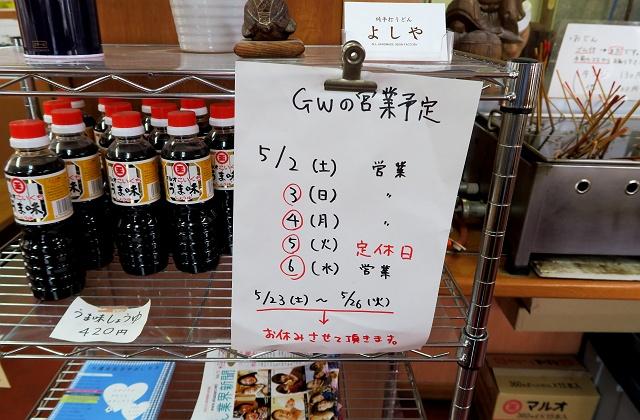 20150429-yosiya-002-S.jpg