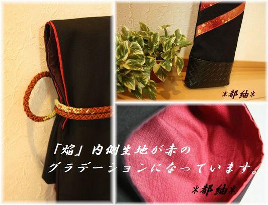 竹刀袋「焔」500